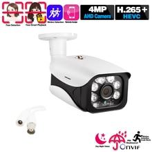 كاميرا مراقبة للوجه H.265 SONY IMX322 2560*1440P 4MP AHD CCTV في الهواء الطلق IP66 مقاومة للماء للرؤية الليلية كشف الحركة