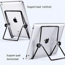 Подставка для планшета Складная и вращающаяся подставка держатель