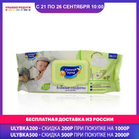 Baby Wet Wipes Aura 3118239 Mother Kids kid Baby Care Tools tool child children wipe Улыбка радуги ulybka radugi r ulybka smile rainbow косметика