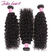 알리 줄리아 머리 인도 곱슬 머리 인간의 머리카락 번들 8 26 인치 자연 색상 3 번들 레미 헤어 Weft