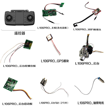 L106Pro L106 PRO 4K GPS RC drone parts Remote controller gyroscope board camera GPS module PTZ motor gimbal starter etc. image