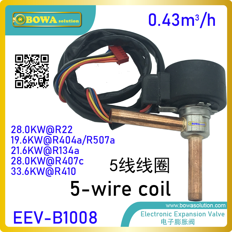 0.43m3/h EEV with 5 wire coil provides stable superheat at big evaporating temperature ranges in heat pump chillers|vaccuum|vaccuum pump|  -