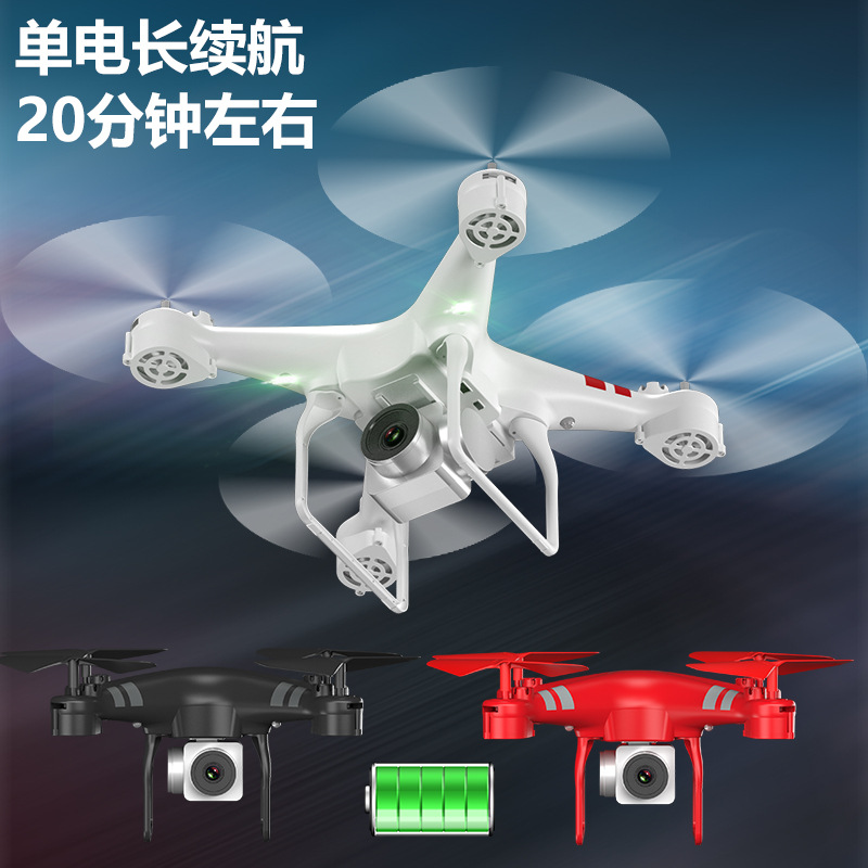 Ky101d Long Life High Quadcopter Remote Control Aircraft Aerial Photography Real-Time Transmission Unmanned Aerial Vehicle Douyi