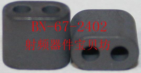 American RF Double-hole Ferrite Core: BN-67-2402