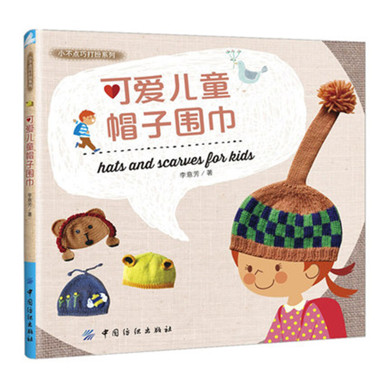 Cute Children's Hat Scarf Baby Cute Children's Hat Scarf Baby Pattern Style Daquan Graphic Wool Woven Books