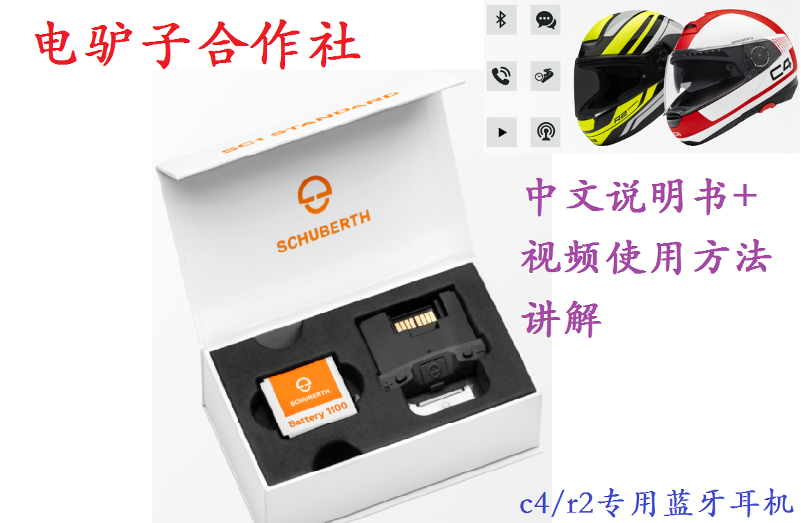 Free Shipping Make For  Schuberth C4/R2 Helmet Only Bluetooth Earphones X