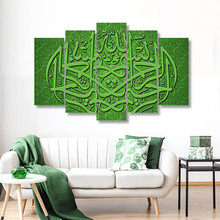 5 Panels Islamic Green Bismillah 3D Arabic Poster and Print Canvas Paintings Wall Art Pictures for Living Room Home Decor(China)