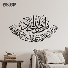 Islamic Wall Stickers Quotes Muslim Arabic Home Decorations Islam Vinyl Decals God Allah Quran Mural Art