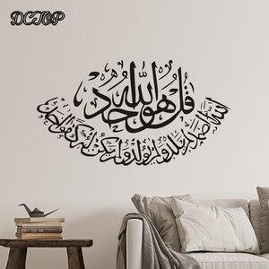 Image 1 - Islamic Wall Stickers Quotes Muslim Arabic Home Decorations Islam Vinyl Decals God Allah Quran Mural Art Wallpaper Home Decor