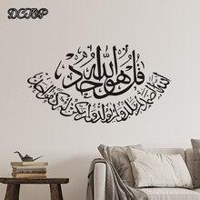Islamische Wand Aufkleber Zitate Muslimischen Arabischen Home Dekorationen Islam Vinyl Decals Gott Allah Koran Wandbild Kunst Tapete Wohnkultur
