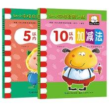 2 livros livro iluminação matemática adição e subtração dentro de 5/10 libros livres libro livro kitaplar chinês