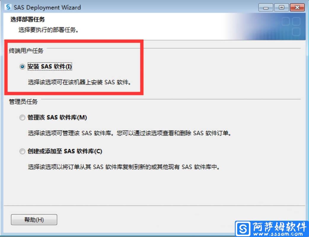 SAS 9.3 专业的数据统计分析软件免费版