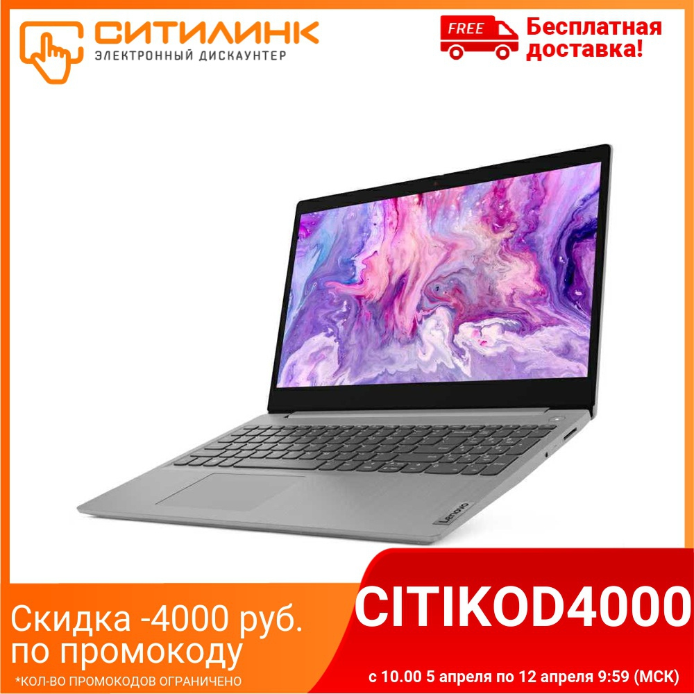 "Ноутбук LENOVO IdeaPad IP3 15IIL05 15.6"", IPS, i3 1005G1, 4Гб, 512Гб SSD, Intel UHD, 81WE007ARU"