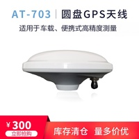 Round GPS Module AT 703 Antenna GNSS Driving School Driving Test Car External RTK Differential Mushroom Head Multifrequency