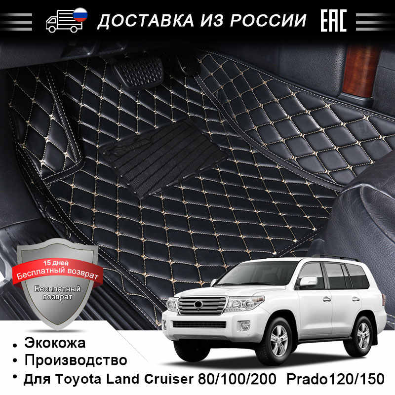 3D Auto Vloermatten Voor Toyota Land Cruiser 100 200 Prado120 150 Waterdichte Lederen Vloermatten Auto-Styling Interieur auto Tapijt Mat