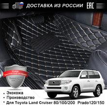 3D Car Floor Mats For Toyota Land Cruiser 100 200 Prado120 150 Waterproof Leather Floor Mats Car-styling Interior Car Carpet Mat цена 2017