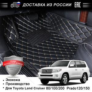 3D Car Floor Mats For Toyota Land Cruiser 100 200 Prado120 150 Waterproof Leather Floor Mats Car-styling Interior Car Carpet Mat(China)