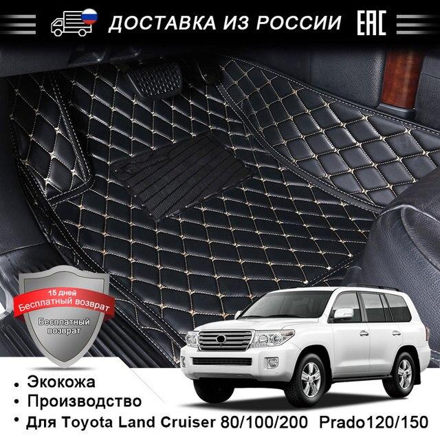 $ US $56.00 3D Car Floor Mats For Toyota Land Cruiser 100 200 Prado120 150 Waterproof Leather Floor Mats Car-styling Interior Car Carpet Mat