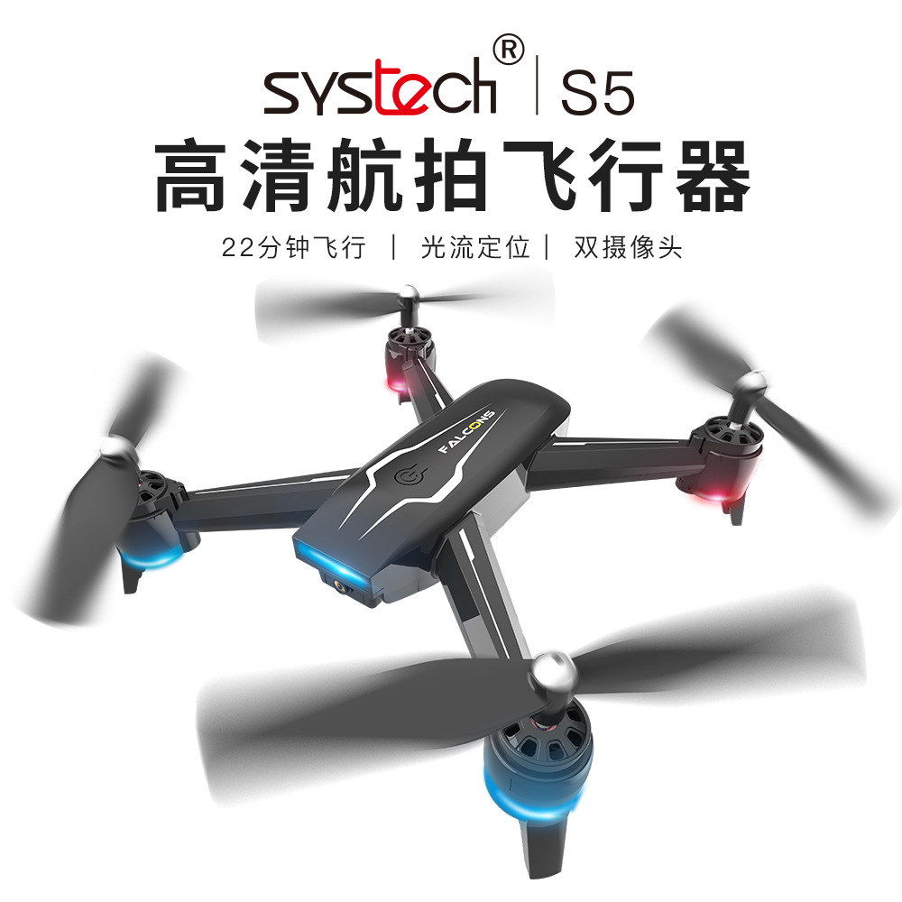 S5 Optical Flow Follow Drop-resistant Remote Control Aircraft For Areal Photography Ultra-long Life Battery Unmanned Aerial Vehi