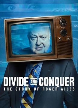 分歧与征服:罗杰艾尔斯的故事