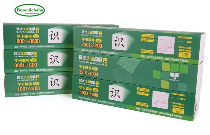 4800 Cinese hanzi caratteri di alfabetizzazione carta con Pinyin, ictus, 6 scatole, 5.5 centimetri * 5.5 centimetri su  Gruppo 2