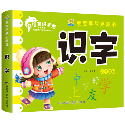 Chinese Characters Picture Book For Kids Children Baby Learning Chinese Literacy Children Book With Pinyin Age 0-6