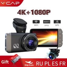 VVCAR D530 רכב DVR מצלמה 4K + 1080P WIFI מהירות N GPS Dashcam דאש מצלמת רכב רשם Spuer ראיית לילה מתנת 32g כרטיס