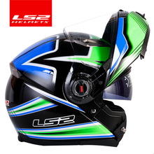 New LS2 FF370 motorcycle helmet dual lens inner sun visor casque moto LS2 flip u