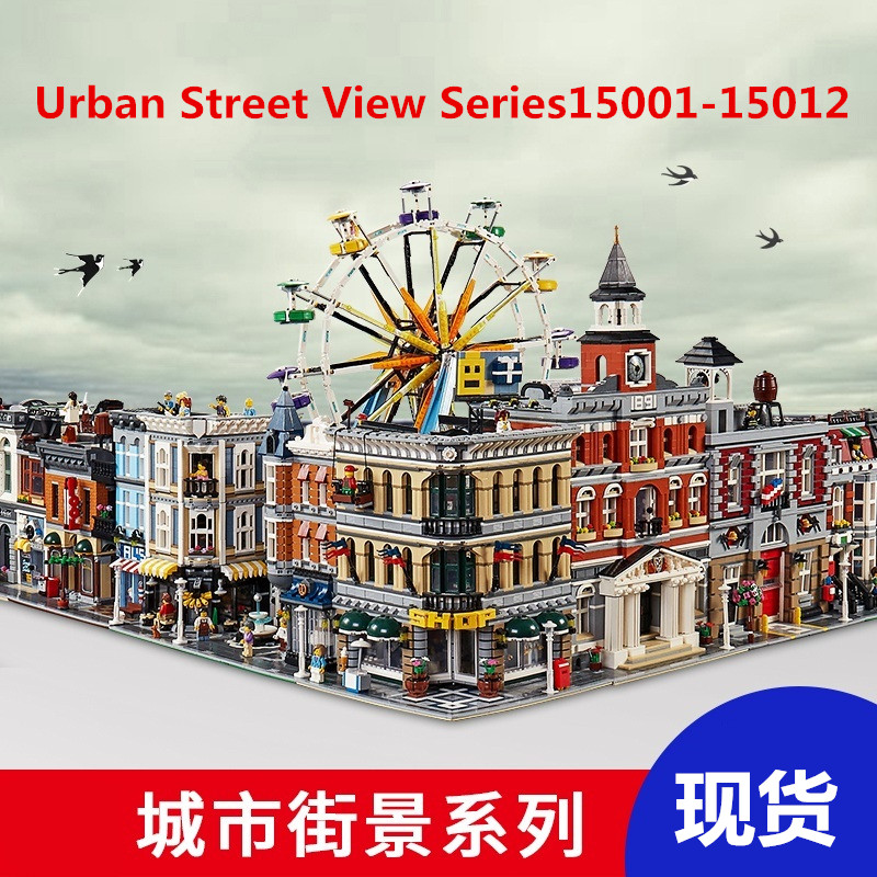 Urban Street View Series 15001 15002 15003 15004 15005 15006 15007 15008 15009 15010 12 Assembled Building Block Puzzle Toys-in Stacking Blocks from Toys & Hobbies