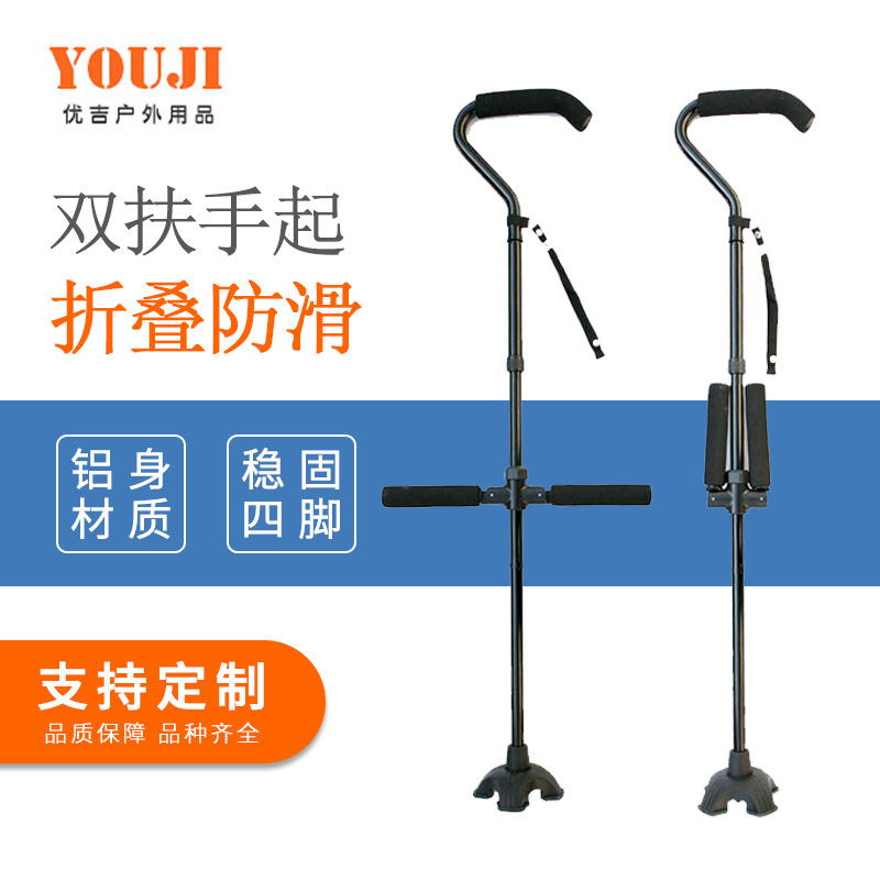 Cross Border For Amazon Walking Stick TV Walking Stick For The Elderly Wand Help Up Rod Manufacturers