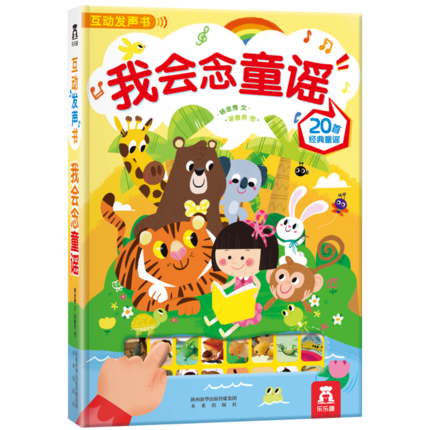 I can read nursery rhymes for kids children early education book age 0-6