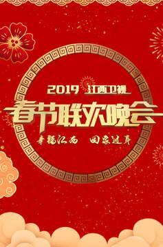 2019江西卫视春节联欢晚会