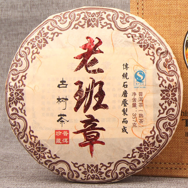 CHENGXJ 357g China Yunnan Oldest Ripe Pu'er Tea Old Class Ancient Tree Pure Material Detoxification Beauty Green Food 1