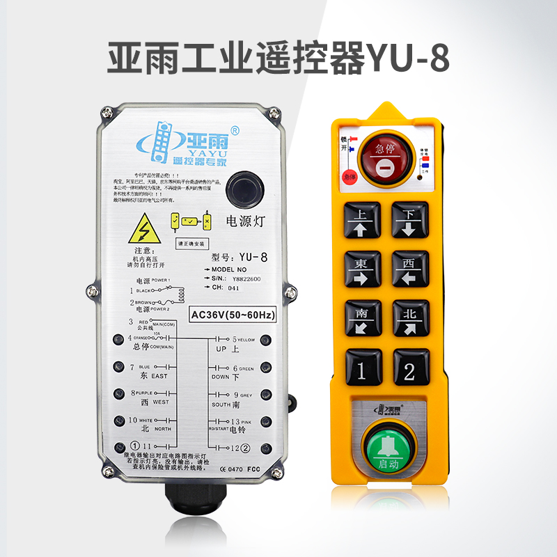 Yayu Crane Industrial Remote Control Yu-8 Crane Traveling Crane Electric Hoist Crown Block Wireless Remote Control