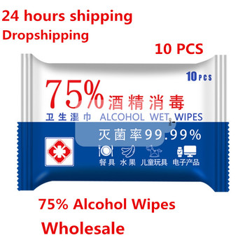 dropship 10 sheets/Pack 75% Alcohol Wipes Portable Hand Towel Swabs Pads Wipes Antiseptic Cleanser Cleaning disinfection wipes