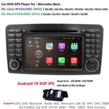 שני דין 7 אינץ לרכב נגן DVD עבור מרצדס/בנץ/GL ML CLASS W164 X164 ML350 ML450 ML500 GL320 GL450 Canbus רדיו GPS FM OBD2 מפה