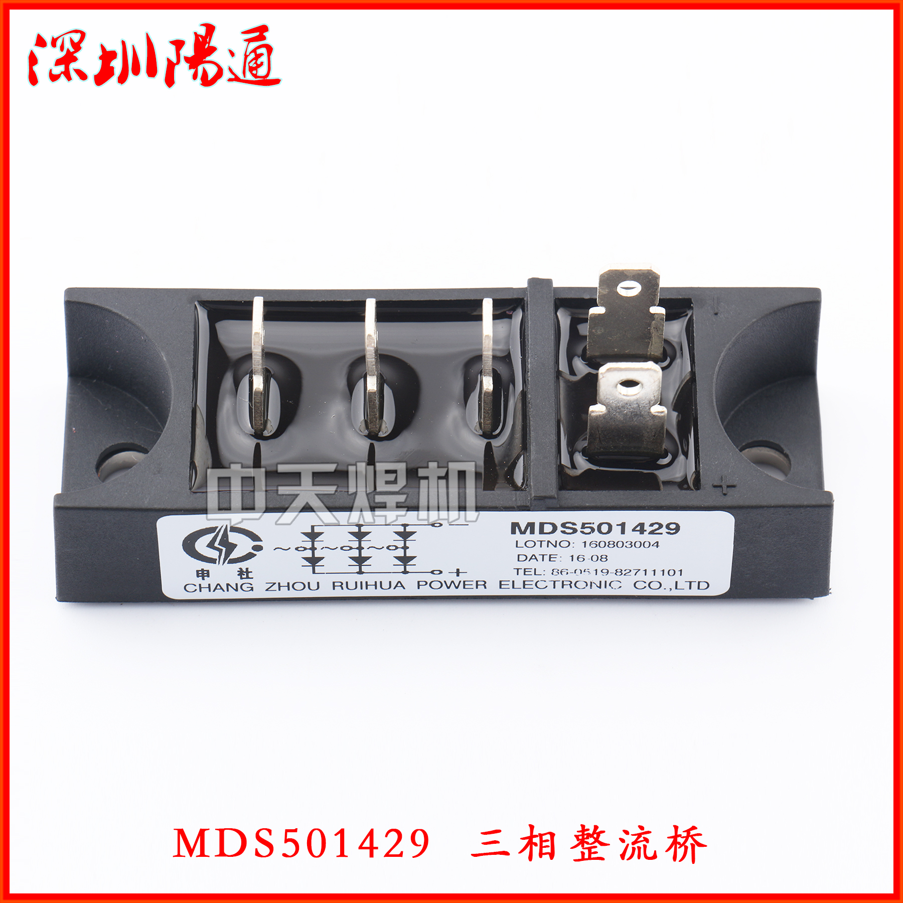 Original Shenshe MDS501429 Three-phase Rectifier Bridge Silicon Bridge MDS50-14 Welding Machine Bridge Pile 50A1400V