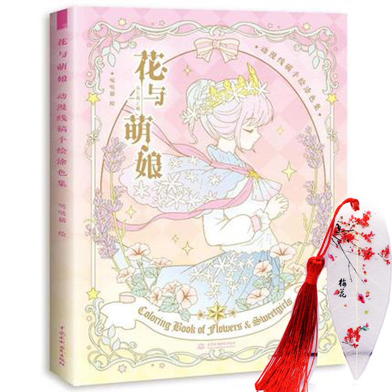 Flower And Meng Niang, Adult Anti-stress Coloring Book, Adults Anime Hand Drawn Comic Line Drawing Art Books (1pcs Bookmark)