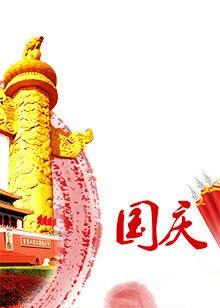 央视国庆晚会首都国庆联欢活动