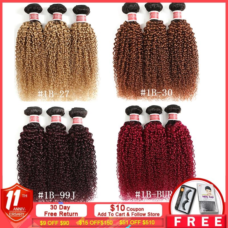 Омбре 27 кудрявые вьющиеся волосы 3 пряди бразильские человеческие волосы 1/2 шт 1B Brwon красный Бург Remy вьющиеся волосы ткачество пряди EUPHORIA