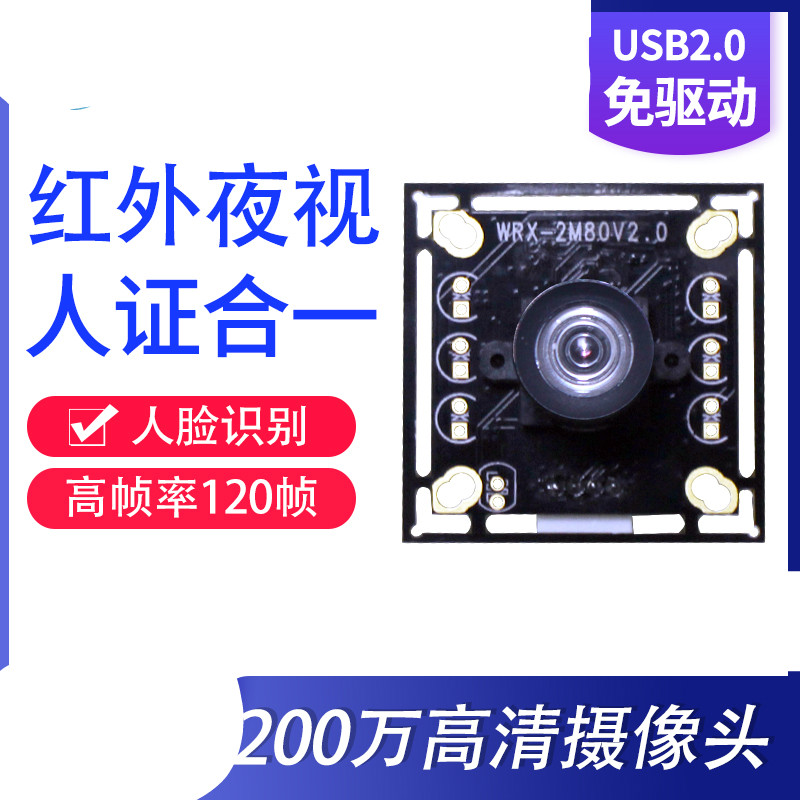 USB 2 Million Pixels OV2710 High Speed 120 Frame HD 1080 Face Recognition Built in Camera Module|Instrument Parts & Accessories| |  -