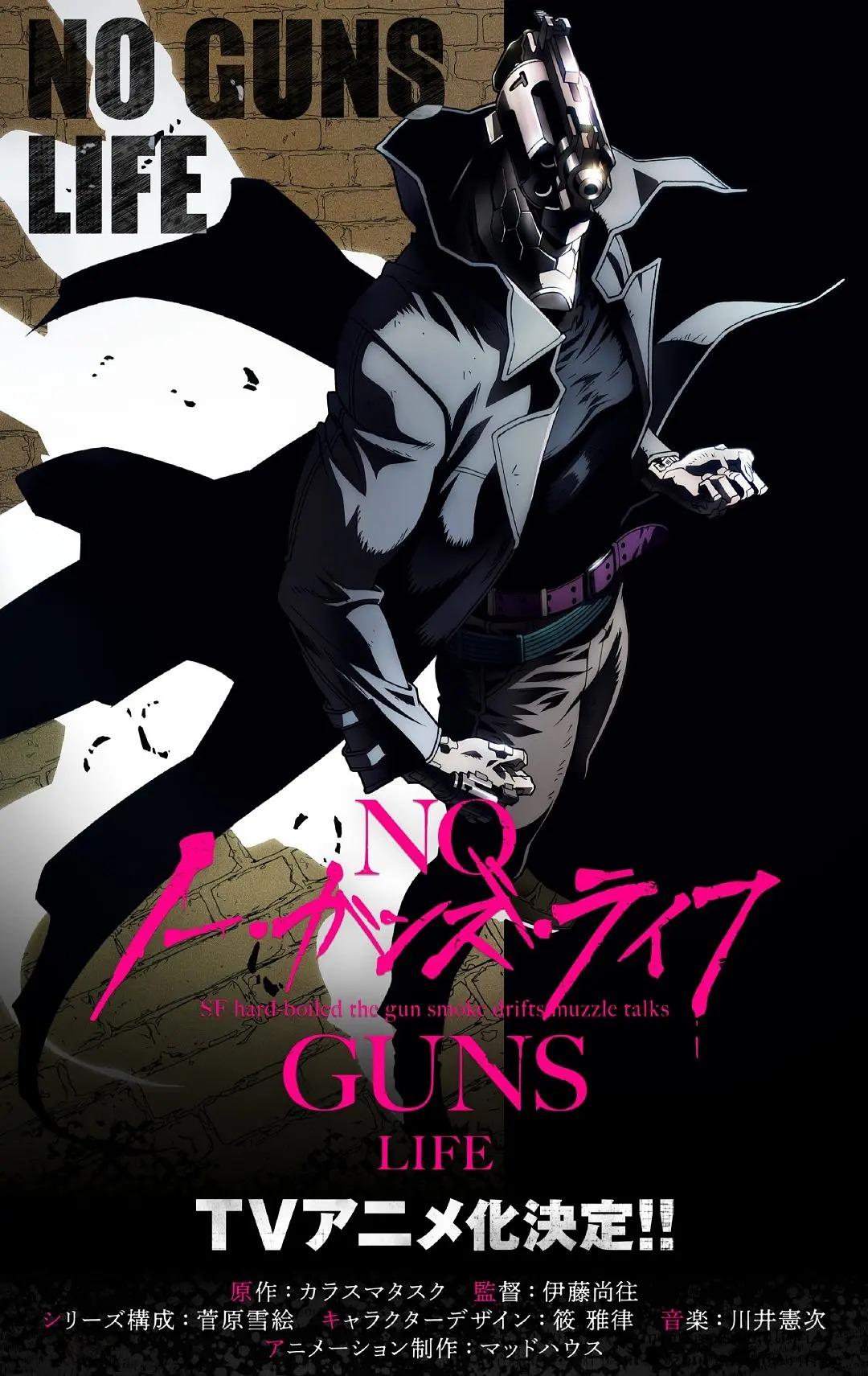 2019年日本科幻动作动漫《非枪人生》全12集高清日语中字迅雷下载
