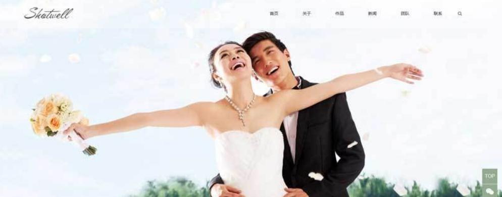 织梦dedecms简洁大气响应式婚礼策划婚纱摄影机构网站模板(自适应手机移动端)