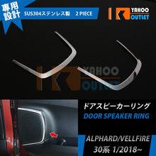 2 pçs estilo do carro decoração interior guarnição para toyota alphard/vellfire 30 sus304 porta carro alto-falante anel adesivos