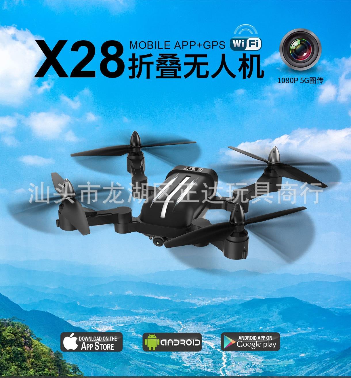 Ba Yang X28 Folding Brushless Quadcopter GPS Positioning 1080 Pwifi Image Transmission Automatic Return Unmanned Aerial Vehicle