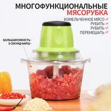 Электрический измельчитель овощерезка мясорубка кухонные принадлежности