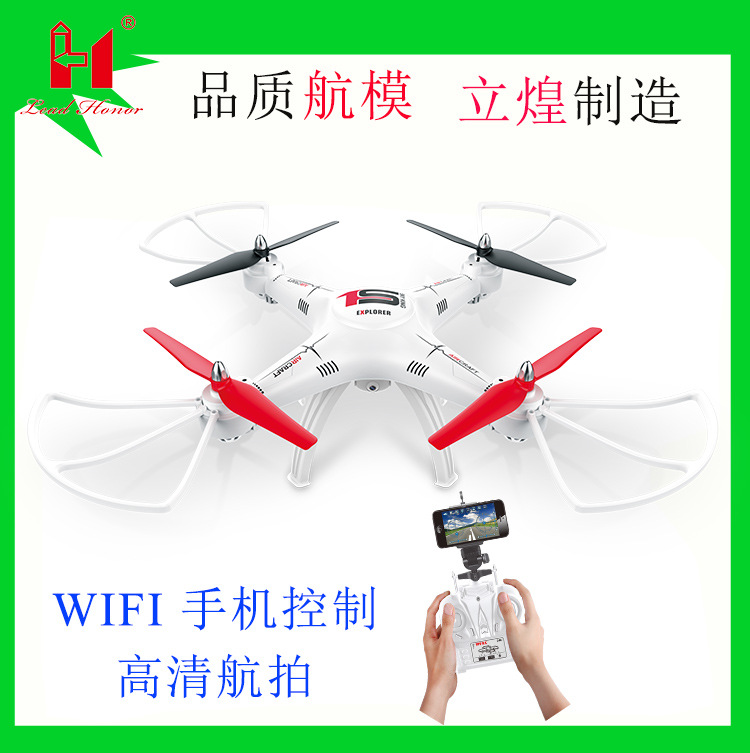 Lh-x6wf Large Aerial Photography Remote-control Drone Drop-resistant Mobile Phone Control A Key Return Helicopter Aerial Photogr