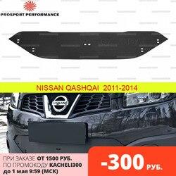 Зимняя защита заглушка экран крышка радиатора на решетку бампера для Nissan Qashqa 2011-2014 ABS пластик тюнинг стайлинг