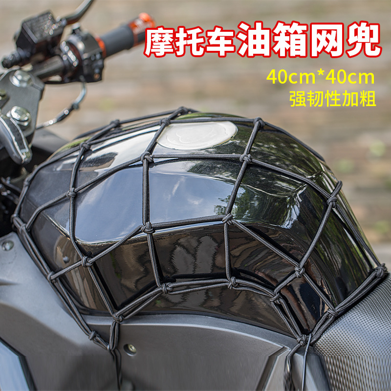Motorcycle Modified Pieces Accessories Scooter Tank String Bag E-Bike Luggage Net Power Car Tou Kui Wang Hardcover