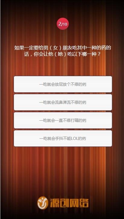 html5愚人节微信营销在线测试答题